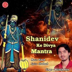 Shanidev Ke Divya Mantra songs