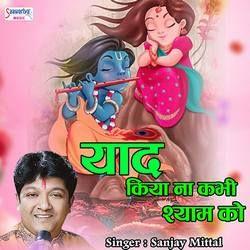 Yaad Kiya Na Kabhi Shyam Ko songs