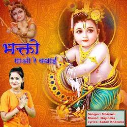Bhakto Gaao Re Badhai songs