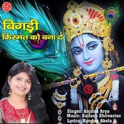Bigdi Kismat Ko Bana De songs