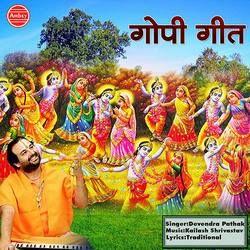 Gopi Geet songs