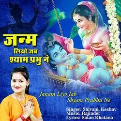 Janam Liyo Jab Shyam Prabhu Ne songs