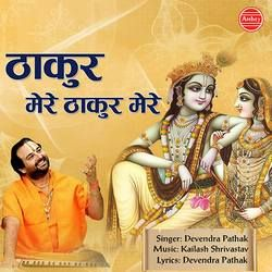 Thakur Mere Thakur Mere songs
