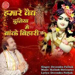 Hamare Vaid Duniya Me Banke Bihari songs