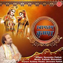 Swagatam Krishna songs