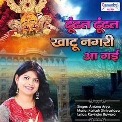 Dundhat Dhundat Khatu Nagri Aa Gayi songs