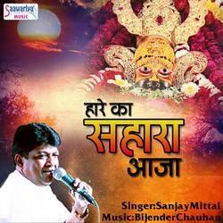Hare Ka Sahara Aaja songs