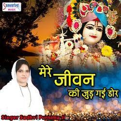 Mere Jivan Ki Jud Gayi Dor songs