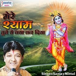 Mere Shyam Tune Ye Kya Kar Diya songs