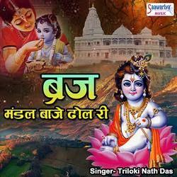 Braj Mandal Baaje Dhol Ri songs