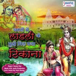 Charno Me Laadli Ke Mujhe Mil Gaya Thikana songs