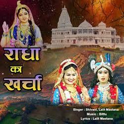 Listen to Radha Ka Kharcha songs from Radha Ka Kharcha