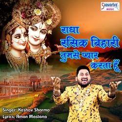 Radha Rasik Bihari Tumse Pyar Karta Hu songs