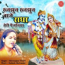 Runjun Runjun Baje Radha Teri Paijaniya songs