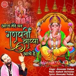 Aaj Mere Ghar Ganpati Bappa Aaye Hai songs