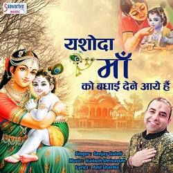Yashoda Maa Ko Badhai Dene Aaye Hai songs