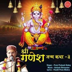 Shri Ganesh Janam Katha - 3 songs