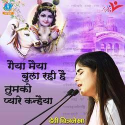 Gaiya Maiya Bula Rahi Hai Tumko Pyare Kanhiya songs