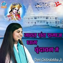 Gavat Sant Samaj Dham Vrindavan Me songs