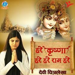 Hare Krishna Hare Hare Rama Hare songs