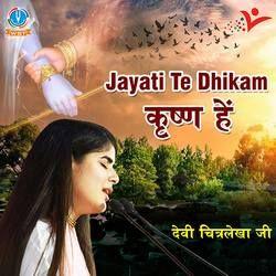 Jayati Te Dhikam Krishan Hai songs