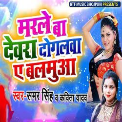 Marle Ba Dewra Dogalwa Ae Balamuya songs