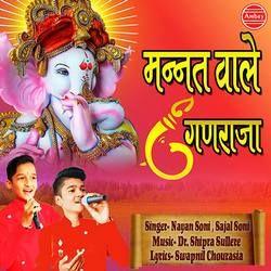 Mannat Wale Ganraja songs