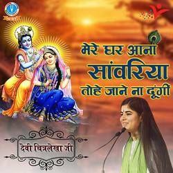 Mere Ghar Aana Saawariya Tohe Jane Na Dugi songs