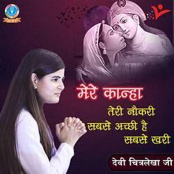 Mere Kanha Teri Naukri Sabse Aachi Hai Sabse Khari songs