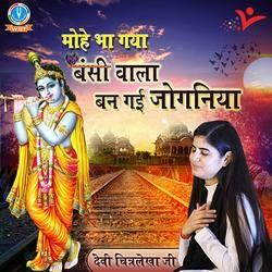 Mohe Bha Gaya Bansi Wala Ban Gayi Joganiya songs