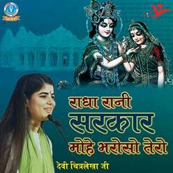 Radha Rani Sarkar Mohe Bharoso Tero songs