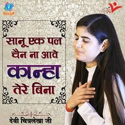 Listen to Sanu Ek Pal Chain Na Aave songs from Sanu Ek Pal Chain Na Aave Kanha Tere Bina