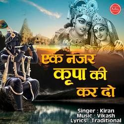 Ek Nazar Kripa Ki Kar Do songs