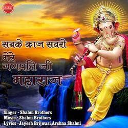 Sabke Kaaj Sawaro Mere Ganpati Ji Maharaaj songs