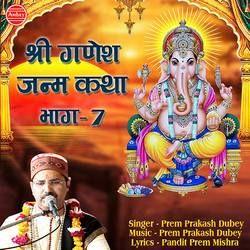 Shri Ganesh Janam Katha - Vol 7 songs