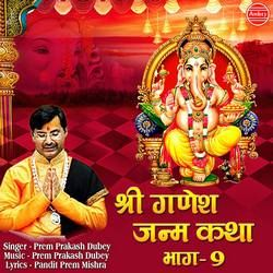 Shri Ganesh Janam Katha - Vol 9 songs