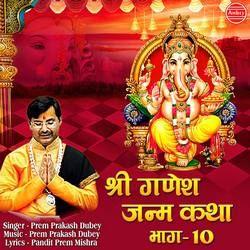 Shri Ganesh Janam Katha - Vol 10 songs