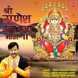 Shri Ganesh Janam Katha - Vol 11 songs
