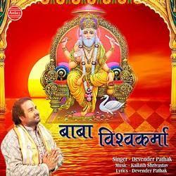 Baba Vishwakarma songs