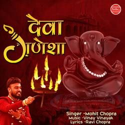 Deva Ganesha songs