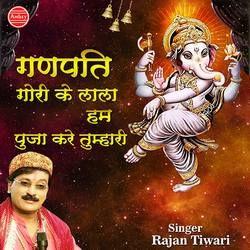 Ganpati Gori Ke Lala Hum Puja Kare Tumhari songs
