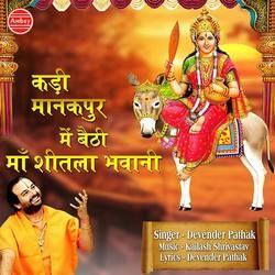 Kadi Manakpur Me Baithi Maa Sheetla Bhawani