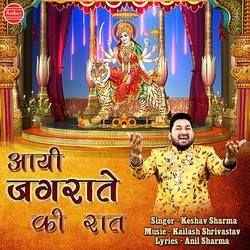 Aayi Jagrate Ki Raat