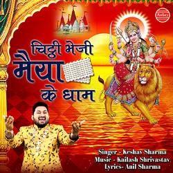 Chitthi Bheji Maiya Ke Dhaam