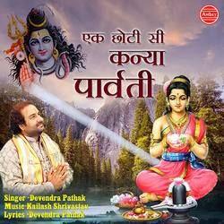 Ek Choti Si Kanya Parvati