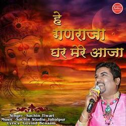 Hey Ganraja Ghar Mere Aaja songs