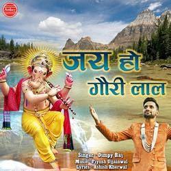 Jai Ho Gauri Laal