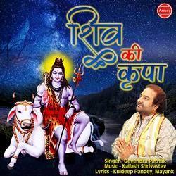 Shiv Ki Kripa songs