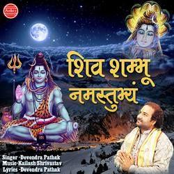 Listen to Shiv Shambhu Namastubhyam songs from Shiv Shambhu Namastubhyam