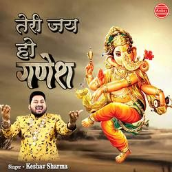 Teri Jai Ho Ganesh songs